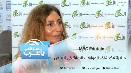 MBC Edutain.. مبادرة لاكتشاف المواهب الشابة في الرياض