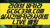 【실시간라이브카지노주소】【솔레어】 【 GCGC338.COM 】전화카지노✅ 실시간라이브카지노✅주소추천 실배팅【솔레어】【실시간라이브카지노주소】