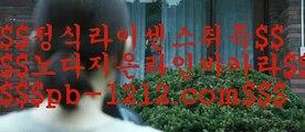 바카라군단▨아낌없는서비스/노하우/시스템베팅/생박군단//pb-1212.com/필리핀오리엔탈/피앤에스컴파니/픽업앤샌딩/장줄베팅법/장줄그림장/찬스베팅/매일매일카지노/▨바카라군단