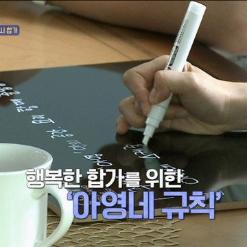 [HOT] make a rule in a house, 이상한 나라의 며느리 20190711