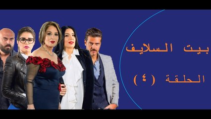 Episode 4   Bait EL Salaif Series / بيت السلايف - الحلقه الرابعه