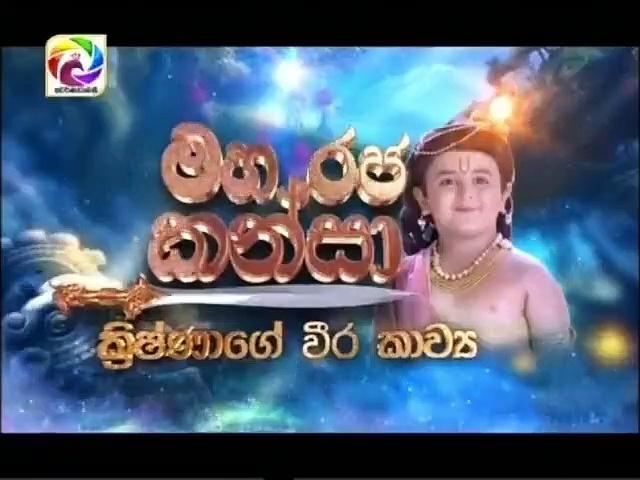 Maharja Kansa (326) -11-07-2019 Thumbnail