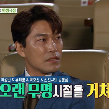 [HOT] an actor who has gone through a long period of obscurity,섹션 TV 20190711