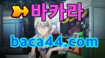 ll실시간카지노|| baca44.com |코인카지노솔레어카지노( Θbaca44.com★☆★Θ) 스카지노 바카라추천 모바일카지노 ll실시간카지노|| baca44.com |코인카지노
