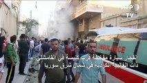 انفجار سيارة مفخخة قرب كنيسة في مدينة القامشلي في شمال شرق سوريا