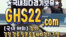 일본경마사이트주소 ノ [GHS 22. CoM] ノ 경정사이트주소