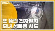 [자막뉴스] 또 뚫린 전자발찌...8살 딸과 엄마 성폭행 시도 / YTN