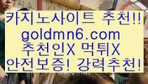 호텔카지노+_+;우리카지노- ( →【goldmn6。COM 】←) -바카라사이트 우리카지노 온라인바카라 카지노사이트 마이다스카지노 인터넷카지노 카지노사이트추천 +_+;호텔카지노