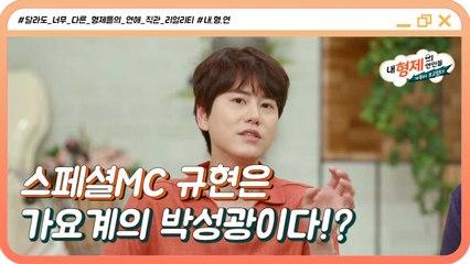 (5회 선공개) 셀 수 없는 연애공백 & 가수계의 박성광!? 스페셜 MC 규현의 등장 #내형제의연인들