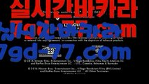 〔안전 바카라〕바카라잘하는법 ( ↗【7gd-77。CoM 】↗) -실시간카지노사이트 블랙잭카지노  카지노사이트 모바일바카라 카지노추천 온라인카지노사이트 〔안전 바카라〕