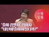 """'출마 감별사' 임이자 """"내년에 출마하십니까?""""[신통방통]"""