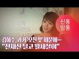 """김혜수,  과거 '모친 빚' 때문에…""""전재산 털고 월세살이""""[신통방통]"""