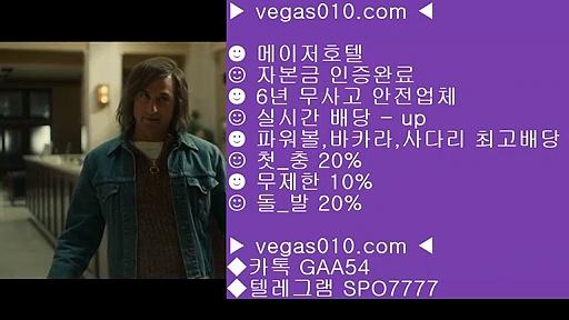 ✅실시간라이브카지노주소✅ っ NPB라이브볼 ¹  ☎  vegas010.com ▶ 카톡 GAA54◀  텔레그램 SPO7777 ◀  총판 모집중 ☎☎ ¹ 인터넷맞고 ¹ 카지노돈따는법 ¹ casino site ¹ Best Odds Guaranteed っ ✅실시간라이브카지노주소✅