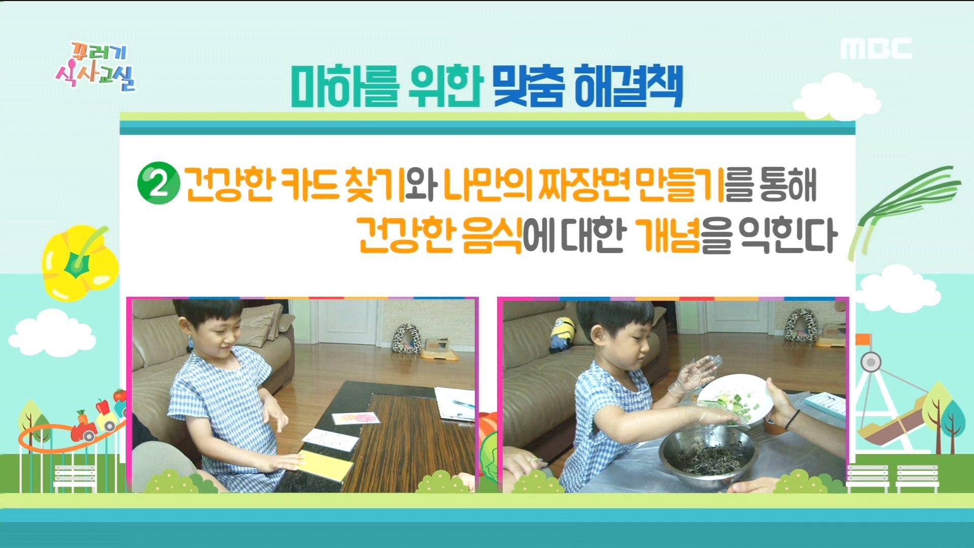 [KIDS] Education for kid who doesn't like healthy food, 꾸러기식사교실 20190712