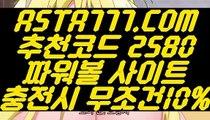 【토토 배당률계산기】【파워볼이벤트】온라인파워볼✅【   ASTA777.COM  추천코드 2580 】✅먹튀검증파워볼【파워볼이벤트】【토토 배당률계산기】