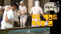 무모한 도전 10회 ★무한도전 1기★ infinite challenge ep.10
