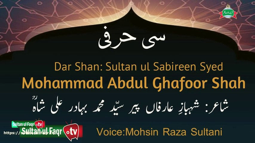 Sultan ul Faqr TV | Si Harfi Dar Shan Pir Mohammad Abdul Ghafoor Shah