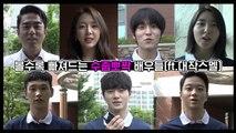 [첫 촬영 소감] 볼수록 빠져드는 수줍뽀짝 배우들(ft.대작스멜)