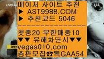 해외검증사이트    하키중계2020 ㉥  ☎  AST9988.COM ▶ 추천코드 5046◀  카톡GAA54 ◀  총판 모집중 ☎☎ ㉥ 하프라인 ㉥ 해외양방 ㉥ 해외라이브배팅 ㉥ 하프라인    해외검증사이트