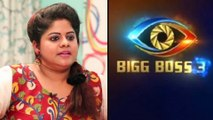 Bigg Boss Telugu 3 : Anchor Swetha Reddy Reveals The Dark Side Of Bigg Boss Telugu 3