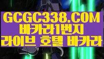 【썬시티게임】【바카라방법】 【 GCGC338.COM 】카지노✅게임사이트 바카라실시간 카지노✅모음【바카라방법】【썬시티게임】