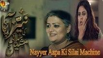 Nayyer Aapa Ki Silai Machine - Teletheatre - Pakistani - Emotional Telefilm