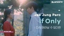박재정(Jae Jung Parc) 다시 태어날 수 있다면 ㅣ렛뮤:톡ㅣ이 노래 한 번 꽂히면 못 헤어나옴! 재정이의 셀프 앨범 알림TALK
