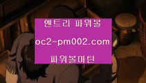 파워볼베팅✨파워볼일일분석✨파워볼실전분석✨파워볼강의✨oc2-pm002.com파워볼베팅
