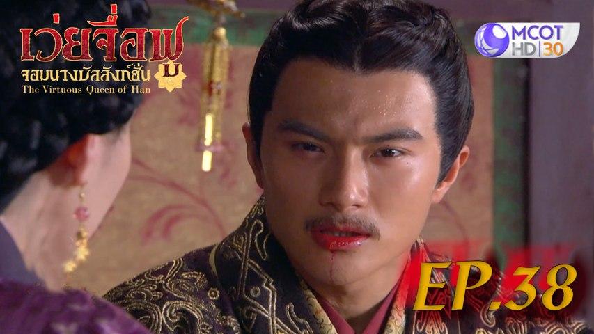 เว่ยจื่อฟู จอมนางบัลลังก์ฮั่น (The Virtuous Queen of Han)  ep.38