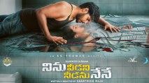 Ninu Veedani Needanu Nene Movie Review And Rating || నిను వీడని నీడను నేను మూవీ రివ్యూ రేటింగ్