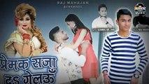 प्रेमक सजा दS गेलऊं - टूटल दिल के पुकार | Superhit Maithili Sad Song 2019 | Devkinandan Jha