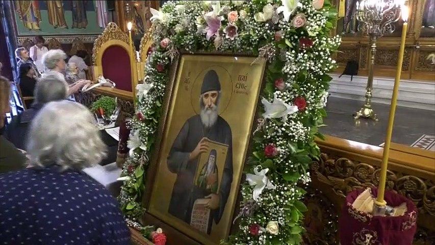Την μνήμη του Αγίου Παϊσιου τίμησε η ιερά Μητρόπολη Φθιώτιδας - Με λαμπρότητα  το μνημόσυνο της μητέρας του Μητροπολίτη
