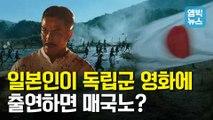 [엠빅뉴스] '봉오동전투' 홍범도만 있는 게 아니다! 숨은 영웅 최운산 장군 (feat. 키타무라 카즈키)