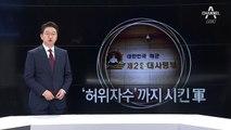 [7월 12일 클로징멘트] '허위자수'까지 시킨 軍