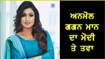 anmol gagan mann tva on modi govt