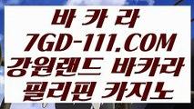 【아시아 카지노 사이트】【마이다스 카지노 노하우】   【 7GD-111.COM 】실시간카지노✅ 인터넷카지노✅ 불법바카라【마이다스 카지노 노하우】【아시아 카지노 사이트】
