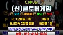 클로버게임매장 OROR10.COM 릴게임