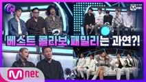 '베스트 콜라보 패밀리' 그 절대 권력의 주인공은? (간절!)