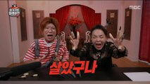 [HOT] Take out scary items 마이 리틀 텔레비전 V2 20190712