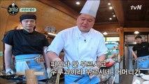 호동이 파스타 태워먹었쪄요ㅠㅠ 강사장님의 좌충우돌 강불파 신고식!!