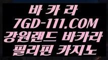 【카지노포커】【88카지노】 【 7GD-111.COM 】카지노✅소개 전화카지노✅ 룰렛노✅하우【88카지노】【카지노포커】