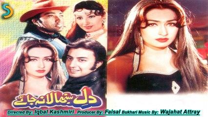 Iqbal Kashmiri - Jawani Ki Rail Chal   Sadaf Digital
