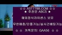 해외운영 안전공원▒단폴가능 사이트 ast7788.com 추천인 abc5▒해외운영 안전공원