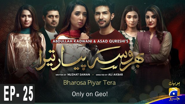 Bharosa Pyar Tera Episode 25 GEO TV DRAMAS 12th July 2019