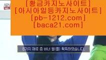 노블카지노♣♣♣오늘만사는바카라/정식온라인/믿고가는베팅//pb-1212.com/바카라표/바카라그림장/공식추천사이트/황금사이트/프리미엄사이트/프리미엄바카라/구간베팅/♣♣♣노블카지노