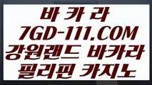 【전화카지노】【솔레어본사】【 7GD-111.COM 】골드카지노✅ 마닐라먹튀검증【솔레어본사】【전화카지노】