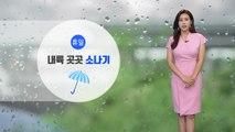 [날씨] 저녁까지 곳곳에 소나기...내일 더 후텁지근한 날씨 / YTN
