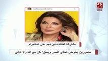 سامو زين وريم البارودي ونادين نجيم ينشرون صورهم بعد استخدام تطبيق تحدي العمر