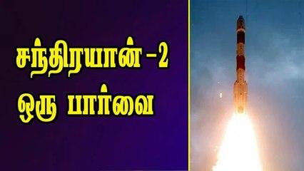 சந்திரயான்–2   ஒரு பார்வை