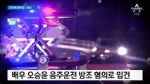 배우 오승윤, '음주운전 방조' 입건…방송 하차·통편집
